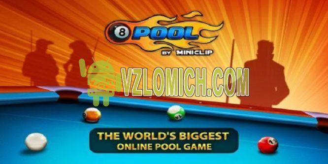 игры в бильярд на деньги онлайн
