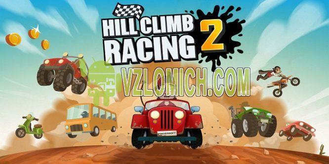 Взломать Hill Climb Racing 2 на Кристаллы, Открыть все Тачки
