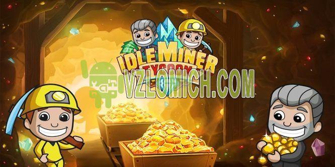 Взломать Idle Miner Tycoon на Деньги