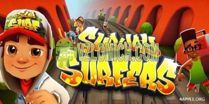 игра subway surfers как взломать на деньги