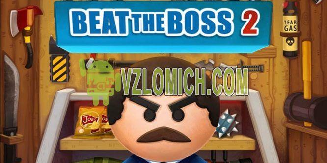 игры на андроид босс 2 с бесконечными деньгами