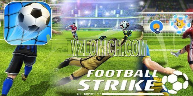 Football Strike Vzlom Dengi I Chity Na Android I Ios Vzlomich Com