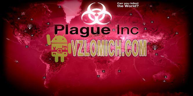 скачать игры на андроид plague inc с бесконечными деньгами и
