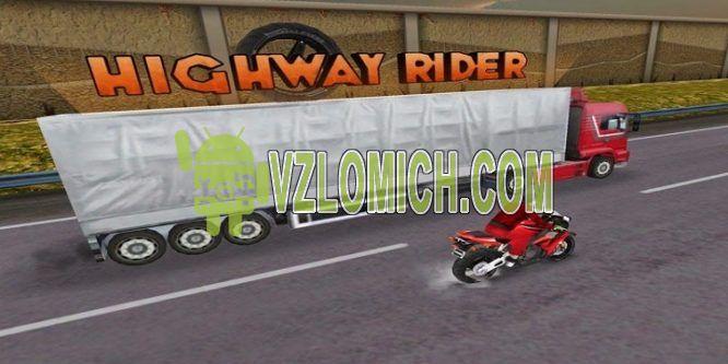 скачать игру на андроид highway rider с бесконечными деньгами