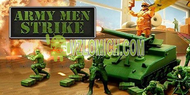 Взломать Army Men Strike на Золото