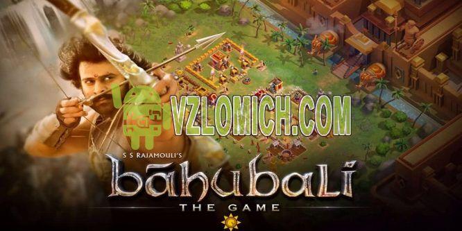 Взломать Baahubali: The Game на Алмазы, Деньги