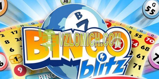 Взломать Bingo Blitz на Деньги