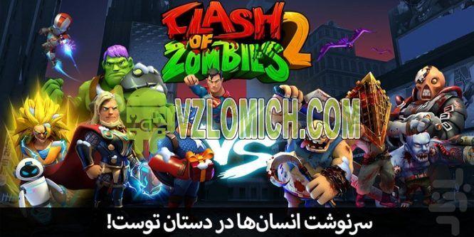 Взломать Clash of Zombies 2 на Алмазы