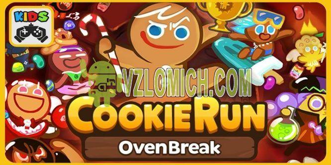 деньги cookie игра