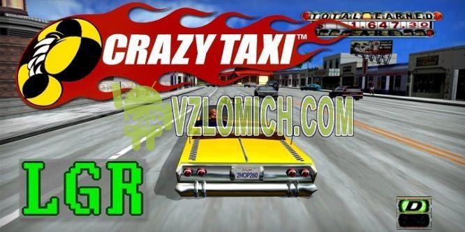 скачать взломанную на деньги игру crazy taxi