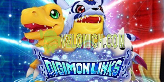 Взломать Digimon Links на Digistones
