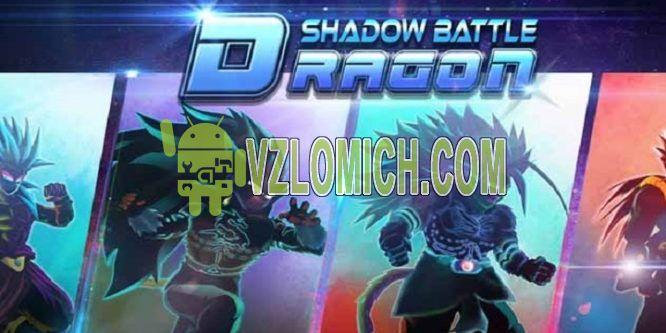 Взломать Dragon Shadow Battle Warriors на Деньги