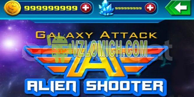 Взломать Galaxy Attack: Alien Shooter на Деньги