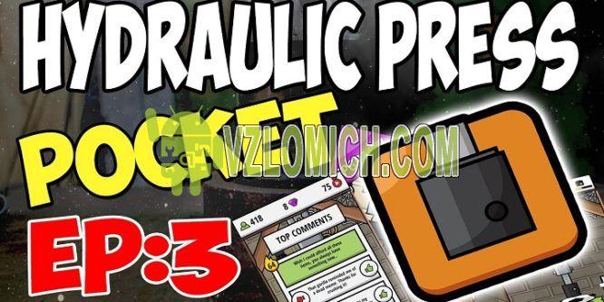 Взломать Hydraulic Press Pocket на Деньги