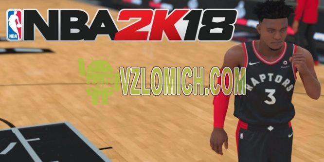 Взломать My NBA 2K18 на Деньги