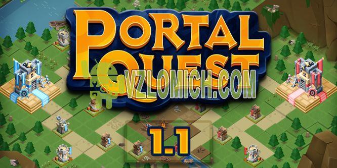 Взломать Portal Quest на Диаманты