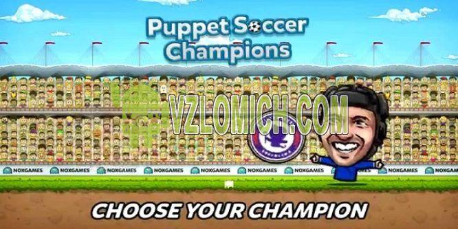 Взломать Puppet Soccer Champions на Диаманты, Деньги