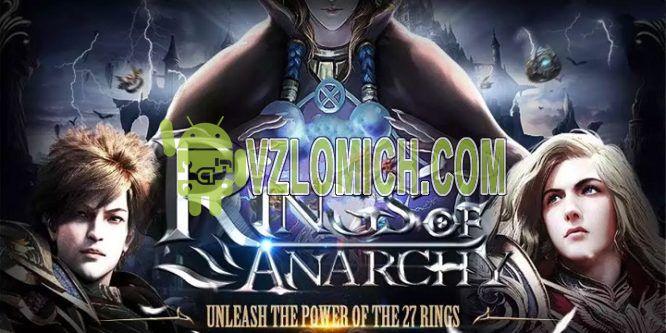 Взломать Rings of Anarchy на Диаманты
