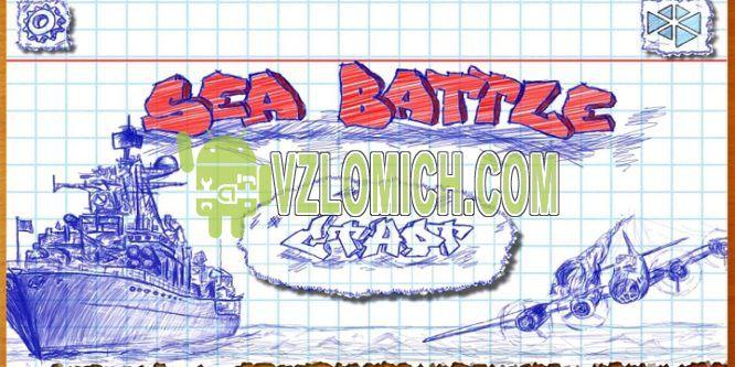 Взломать Sea Battle 2 на Деньги, Открыть Все