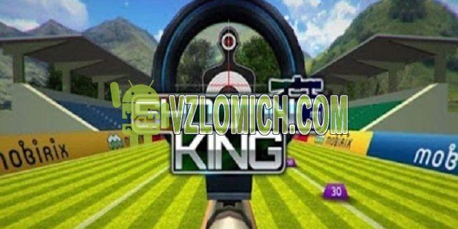 Взломать Shooting King на Деньги