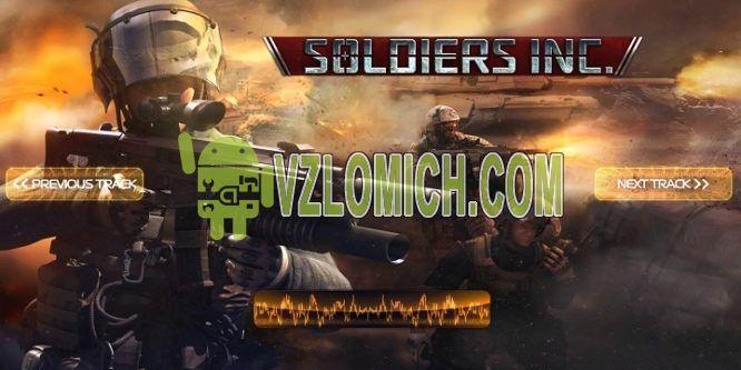 Взломать Soldiers Inc на Диаманты