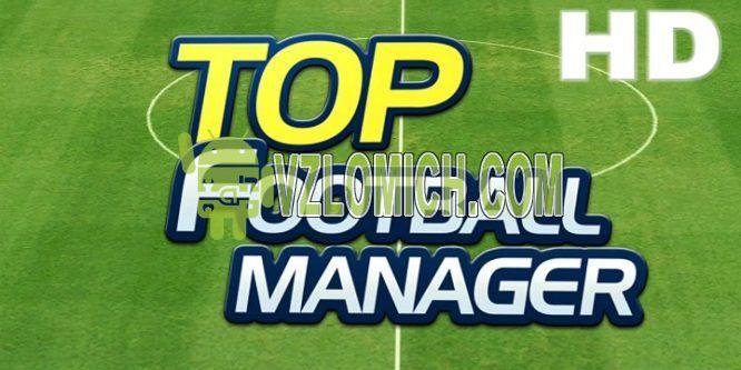 Взломать Top Football Manager на Деньги