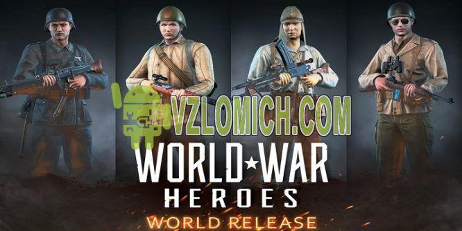 Взломать World War Heroes на Золото, Деньги