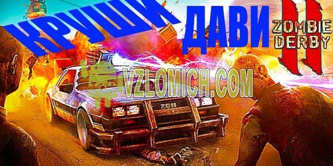 Взломать Zombie Derby 2 на Деньги